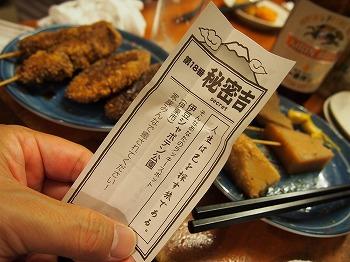 shizuoka106.jpg