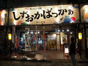 shizuoka151.jpg