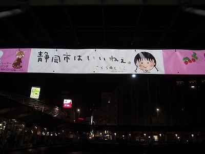 shizuoka19.jpg