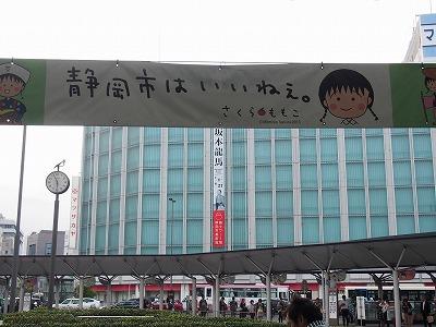 shizuoka3.jpg