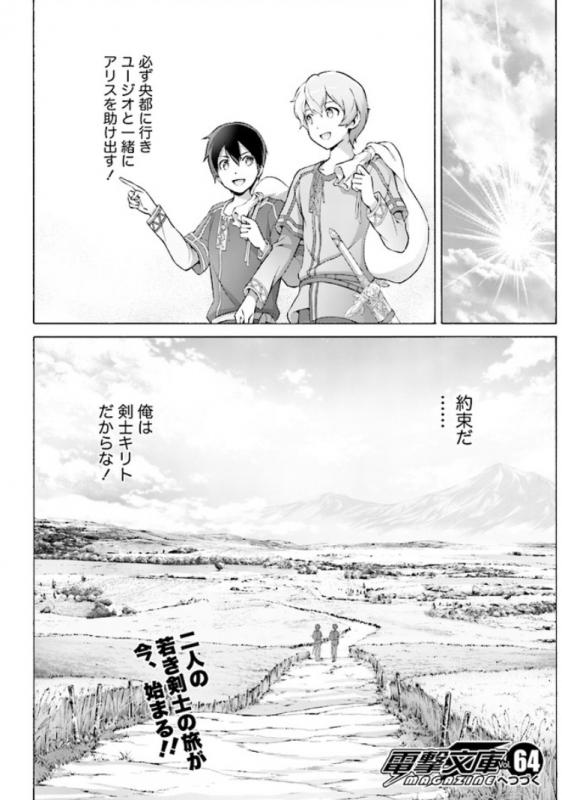キリト 剣士の旅が始まる