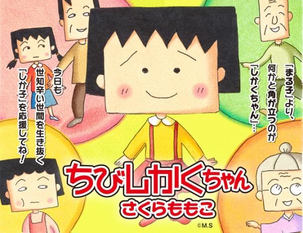 chibi-sikaku.jpg
