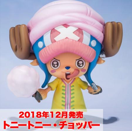 フィギュアーツZERO トニートニー・チョッパー ホールケーキアイランドver.