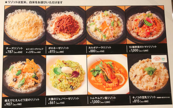 risotto_star_menu_1-600x375.jpg