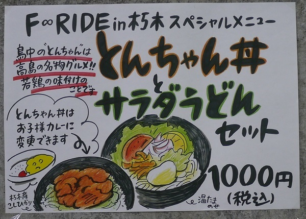 F∞RIDE in 朽木-1805-008b