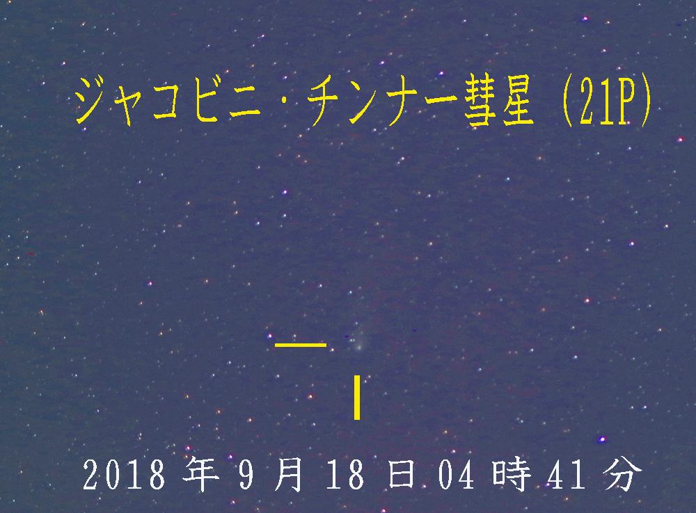 ジャコビニ・チンナー彗星201809180441