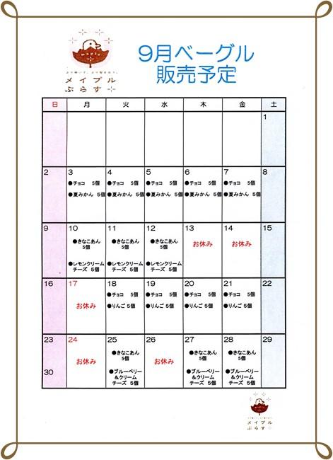 2019.9ベーグルカレンダー