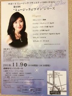 Music Wine Concert November 2018