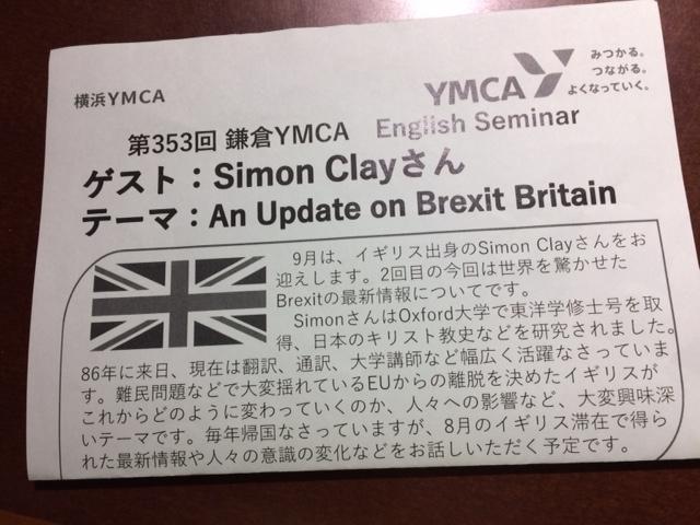kamakura YMCA