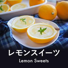 レモンスィーツバナー
