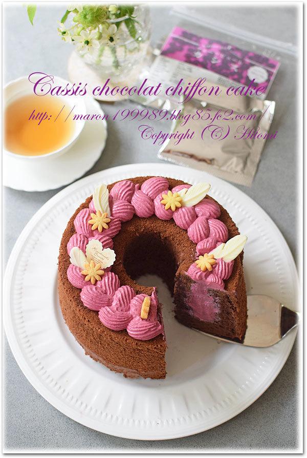 カシスショコラシフォンケーキ