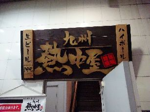 九州熱中屋@赤羽 (12)