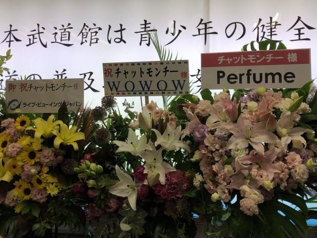 花~Perfume