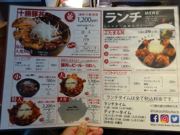 豚丼@豚っく (1)