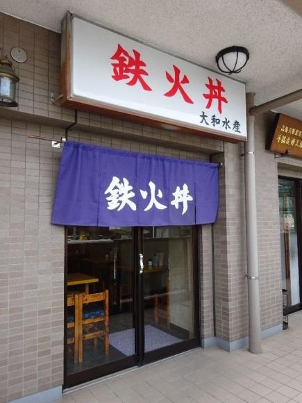 鉄火丼@三河島 (2)