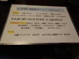しゃばらむ@円頓寺7-28 (2)