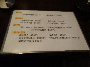 しゃばらむ@円頓寺7-28 (3)