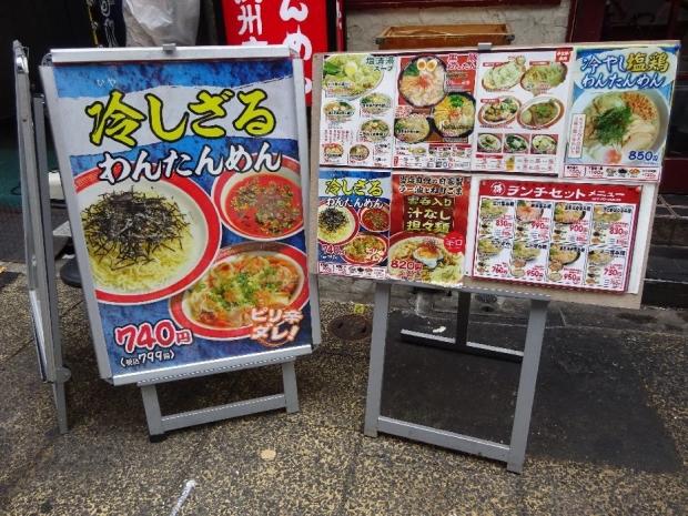 広州市場@新宿 (7)