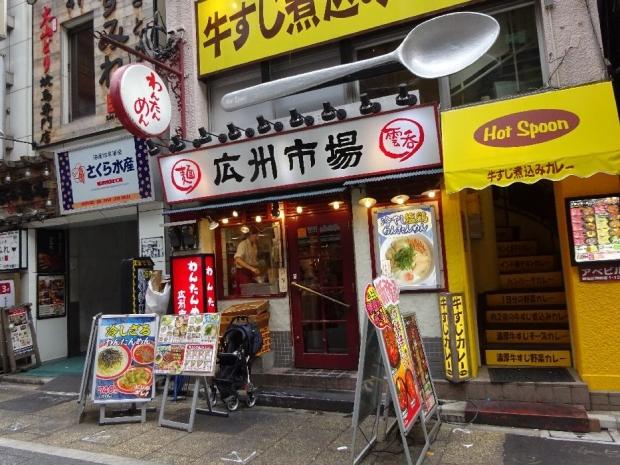 広州市場@新宿 (8)