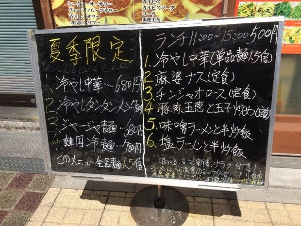 福縁@川口 (4)