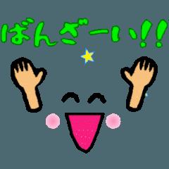 a266483-0ばんざい