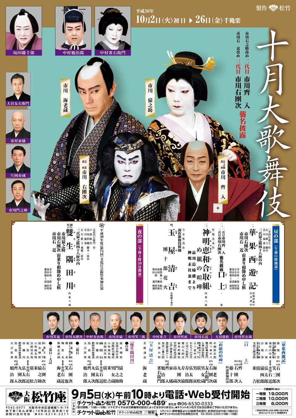 syouchikuza2018_10_01.jpg