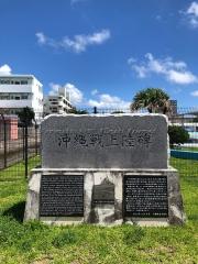 兼久海浜公園 沖縄戦上陸碑