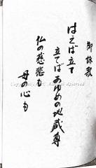 九州二十四地蔵尊霊場 遍路 巡礼 ご朱印 第十七番 西光寺 子育地蔵尊