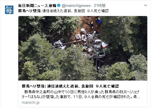 群馬ヘリ墜落事故
