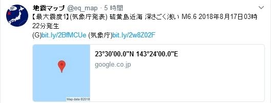 硫黄島M6.6