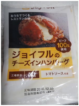 ジョイフルのチーズインハンバーグ1