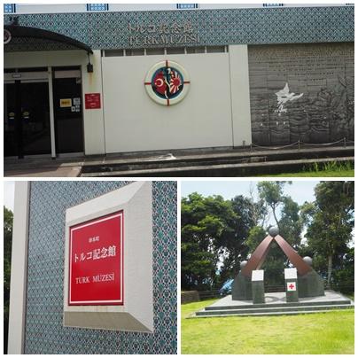 トルコ記念館3