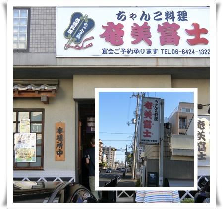 奄美富士1