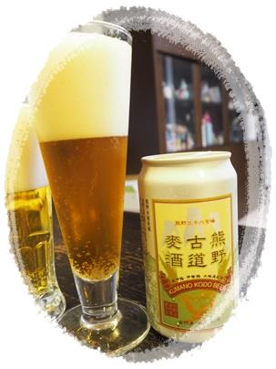 熊野古道ビール2