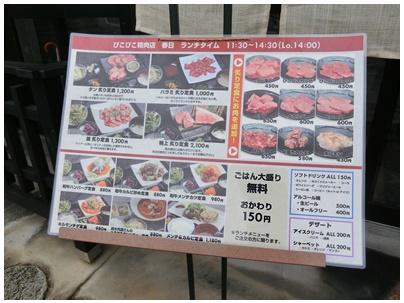 ピコピコ精肉店2