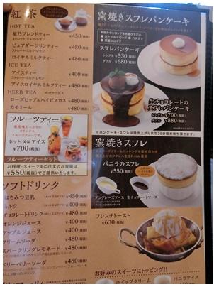 星乃珈琲店3