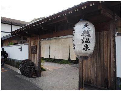 天然温泉「湯庵」2
