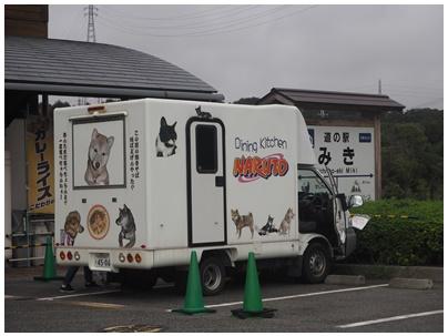 道の駅みき8