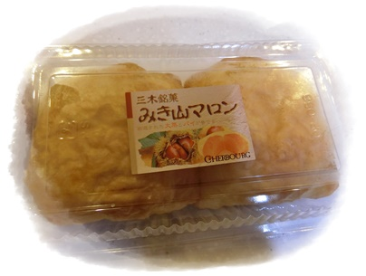 みき山マロン1