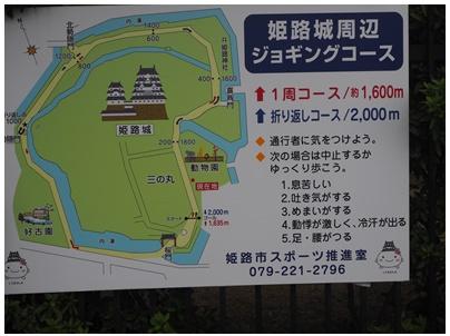 姫路城konomi1