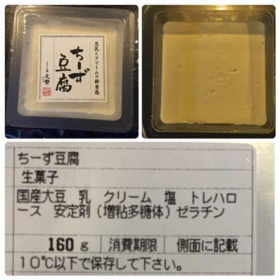 チーズ豆腐2