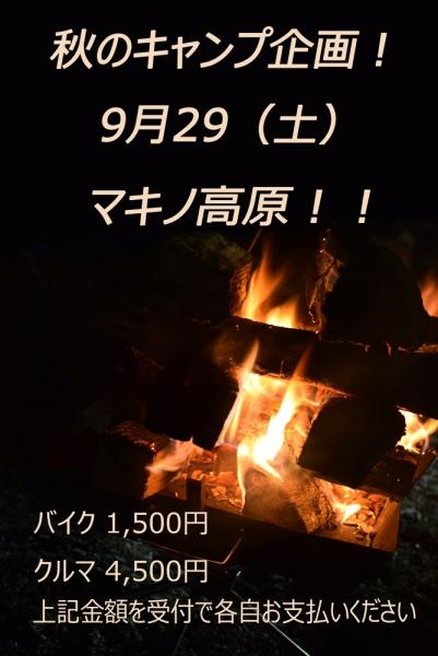 9/29(土)開催の秋のキャンプ