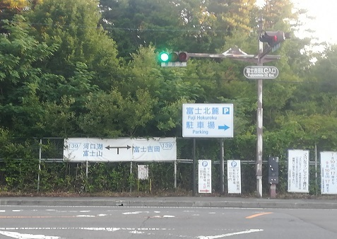 2 県立富士北麓駐車場へ