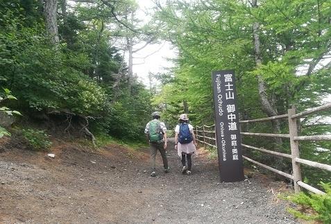 8 富士山 御中道へ
