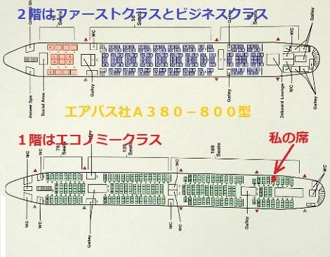 0 A380 800座席表