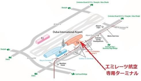0 エミレーツ航空ターミナル