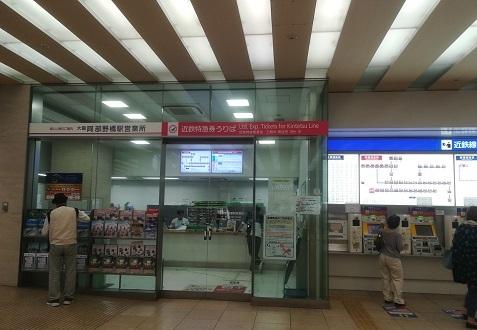 1 近鉄高速バス・阿部野橋営業所