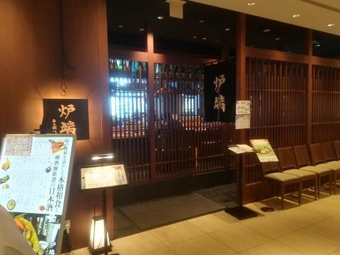 6 大阪・高島屋・レストラン街・炉端