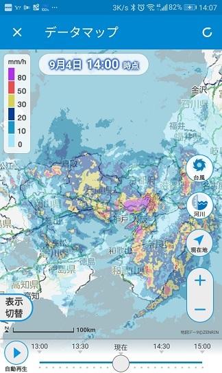 8 風雨が一番強いと感じた時の雨雲の分布