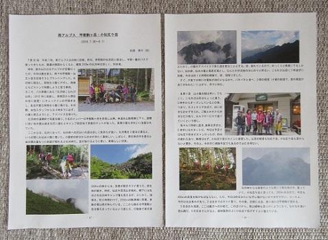 6 南アルプス 甲斐駒ケ岳 小仙丈ケ岳 登山報告
